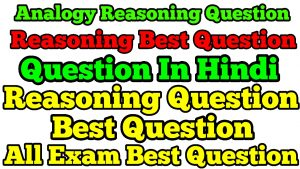 Analogy Reasoning Question In Hindi