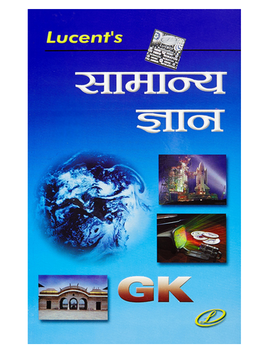 Lucent Gk Book In Hindi 2020 -  Free PDF Download