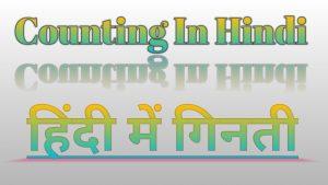 Hindi Ginti : 1 से 100 तक हिन्दी में गिनती - Number Counting in Hindi